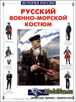 Русский военно-морской костюм (Юрий Каштанов)