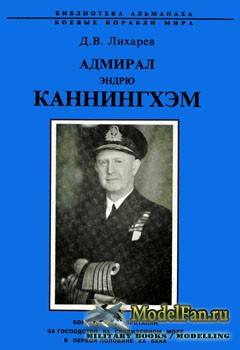 Адмирал Эндрю Каннингхэм (Д.В. Лихарев)