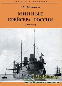 Минные крейсера России (1886-1917) (Р.М. Мельников)