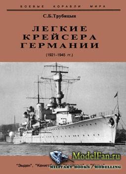 """Легкие крейсера Германии (1921-1945 гг.) Часть I. """"Эмден"""", """"Кенигсберг"""", """"К ..."""