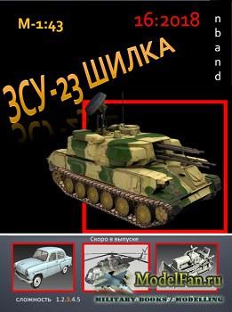 ЗСУ-23 «Шилка»