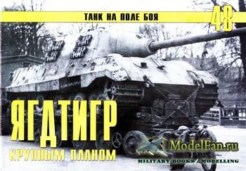 Торнадо - Танк на поле боя №48 - Ягдтигр крупным планом (Часть 1)