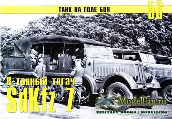 Торнадо - Танк на поле боя №56 - 8-тонный тягач SdKfz 7 (Часть 1)