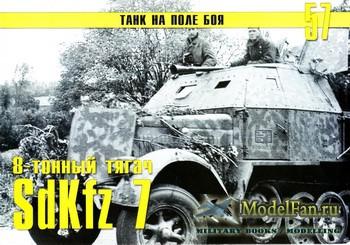 Торнадо - Танк на поле боя №57 - 8-тонный тягач SdKfz 7 (Часть 2)