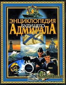 Энциклопедия будущего адмирала. Книга 2: Искусство войны на море (Андрей Пл ...