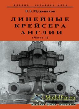 Линейные крейсера Англии (Часть I) (Мужеников В.Б.)