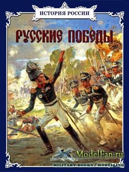 Русские победы (История России)