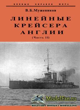 Линейные крейсера Англии (Часть II) (Мужеников В.Б.)