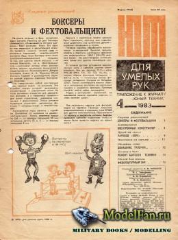 Юный Техник 4/1983 (Приложение)