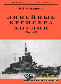 Линейные крейсера Англии (Часть III) (Мужеников В.Б.)