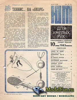 Юный Техник 10/1983 - МиГ-23 (Приложение)