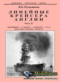 Линейные крейсера Англии (Часть IV) (Мужеников В.Б.)