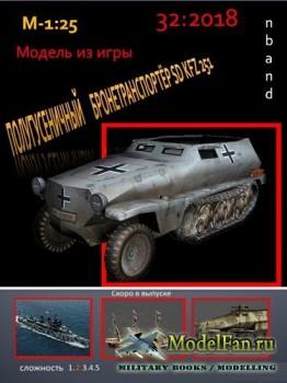 Полугусеничный бронетранспортёр Sd Kfz 251