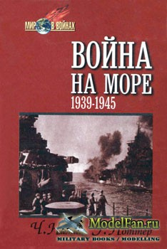Война на море 1939-1945 (Честер Нимиц, Элмер Б. Поттер)