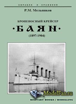 Броненосный крейсер «Баян» (1897-1904) (Мельников Р.М.)