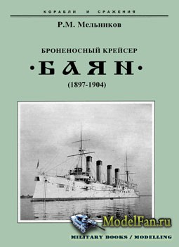 Броненосный крейсер