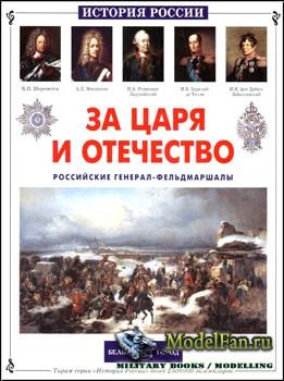 За царя и Отечество: Российские генерал-фельдмаршалы (Толстиков А.Я.)