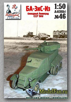 Robototehnik 046 - БА-ЗиС-Из
