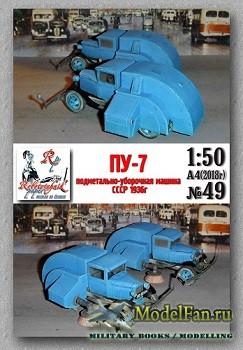 Robototehnik-Paper 049 - Подметально-уборочная машина ПУ-7