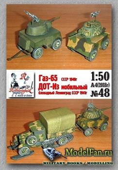 Robototehnik-Paper 048 - ГАЗ-65 и ДОТ-Из мобильный