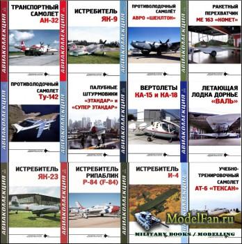 Авиаколлекция №1-12, 2016 год