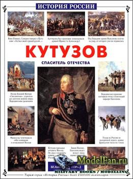 Кутузов: Спаситель Отечества (Толстиков А.Я.)