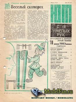 Юный Техник 11/1983