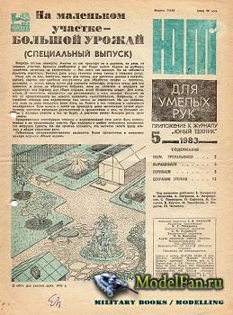 Юный Техник 5/1983