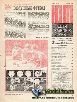 Юный Техник 2/1983