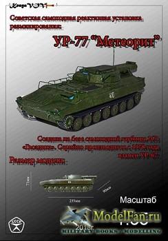 KesyaVOV - УР-77 «Метеорит»