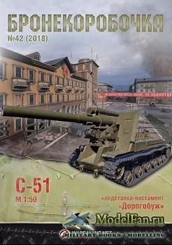 Бронекоробочка №42 (2018) - САУ С-51