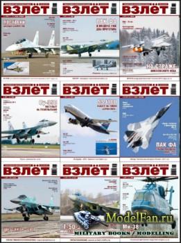 Взлёт №1-12, 2011 год