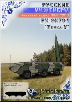 Русские инженеры №3(65)/2018 - Ракетный комплекс 9К79-1 Точка-У