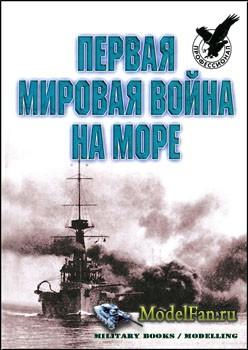 Первая Мировая война на море (Тарас А.Е.)