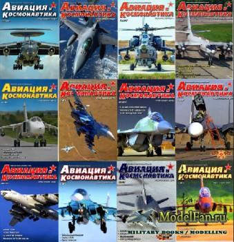 Авиация и Космонавтика вчера, сегодня, завтра №1-12, 2017