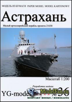 YG model №36 – Корвет «Астрахань»