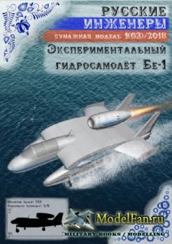 Русские инженеры №1(63)/2018 - Экспериментальный гидросамолёт Бе-1