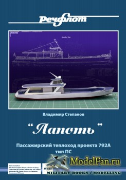 Речфлот - Пассажирский теплоход проекта 792А тип ПС «Лапоть»