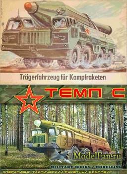 Kranich - 9К76 Темп-С