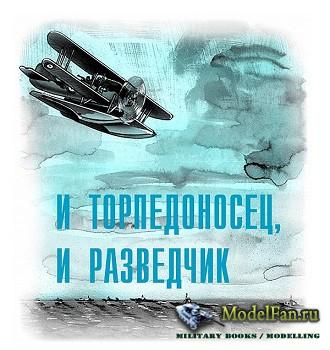 Левша 8/2017 - Fairey Swordfish, Fiat Tipo
