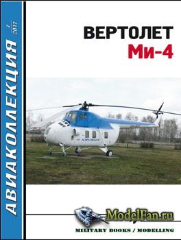 Авиаколлекция №7 2017 - Вертолет Ми-4