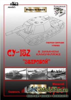 Бумажные танки - СУ-152 «Зверобой»