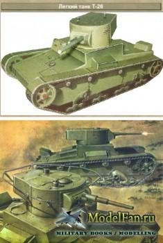 Сделай Сам №01 - Легкий танк Т-26