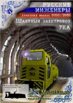 Русские инженеры №6(68)/2018 - Шахтный электровоз 7КА
