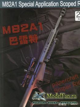 Paper-replika - M82A1