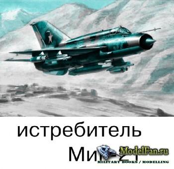 Левша 11/2017 - Истребитель МиГ-21