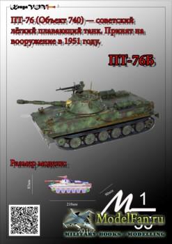 KesyaVOV - Лёгкий танк ПТ-76Б