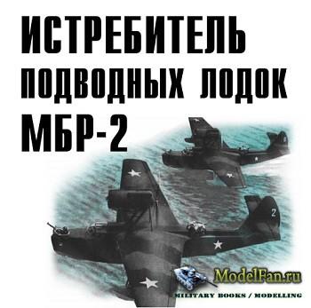 Левша 01/2018 - Истребитель подводных лодок МБР-2