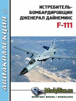 Авиаколлекция №10 2017 - Истребитель-бомбардировщик Дженерал Дайнемикс F-11 ...