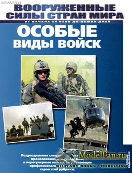 Вооруженные силы стран мира - Особые виды войск
